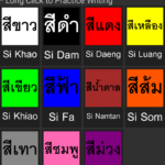 Learn Thai Alphabet Colors