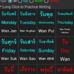 Learn Thai Alphabet Phrases