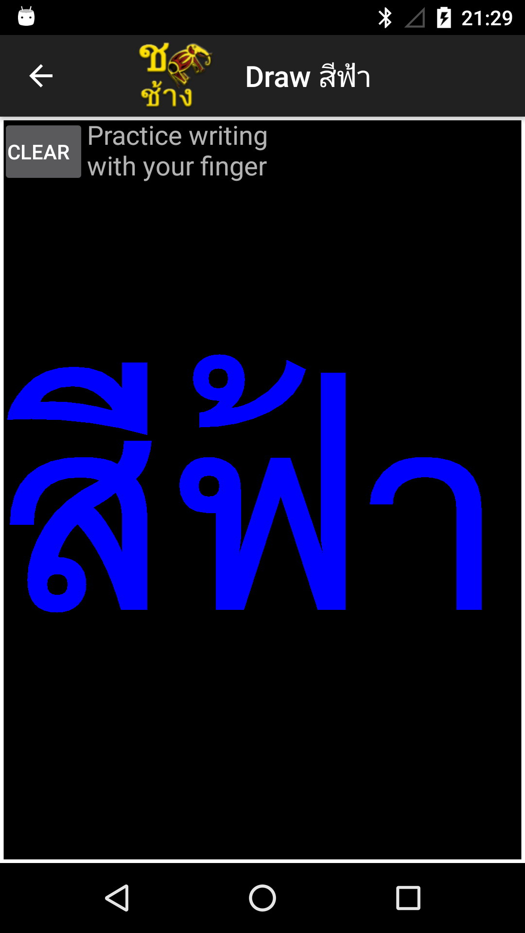 Learn Thai Alphabet Color